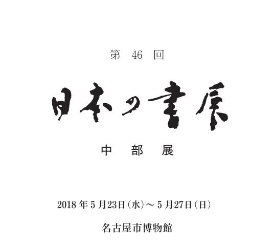 第46回 「 日 本 の 書 展 」に出品します
