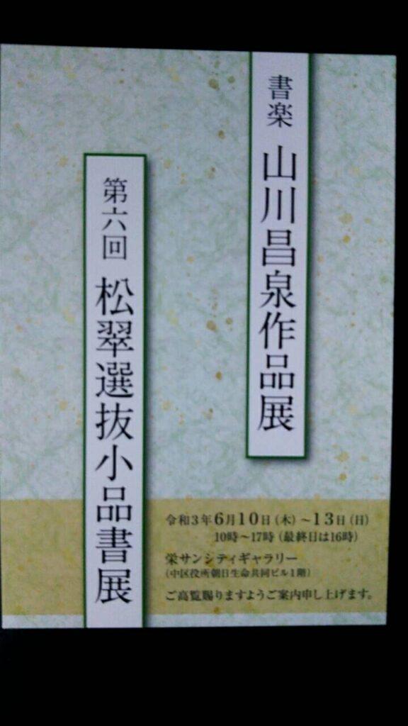 山川昌泉作品展・松翠選抜小品書展開催のお知らせ