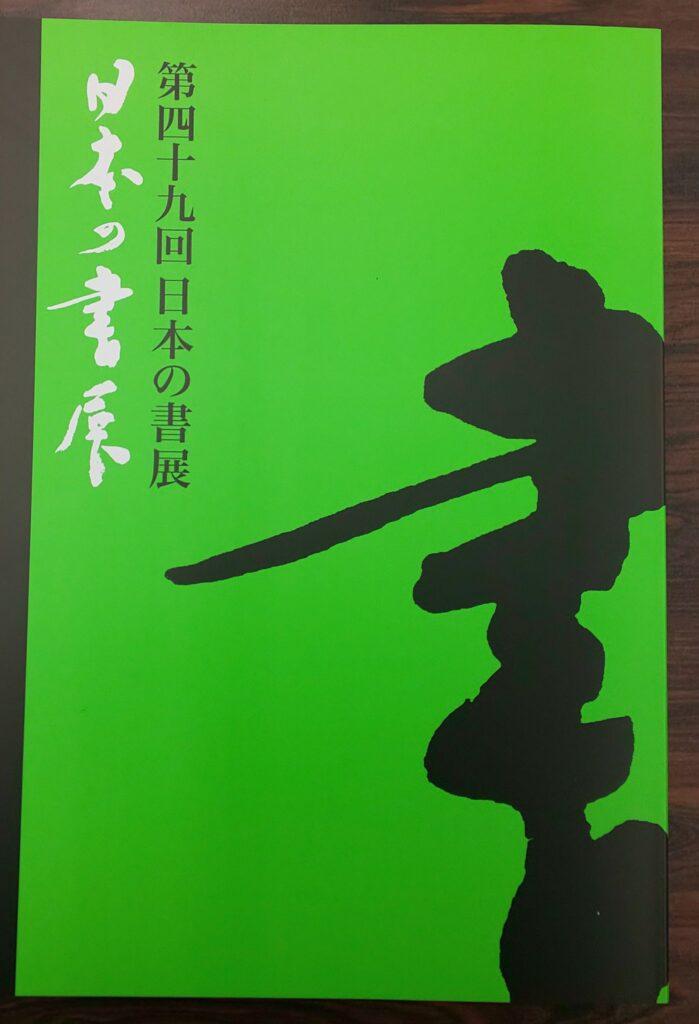 第49回「日本の書展」中部展 作品出品のお知らせ
