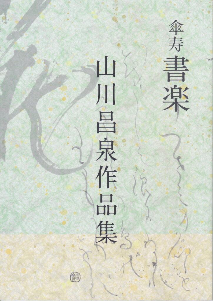 山川昌泉作品展・松翠選抜小品書展 無事に終了しました