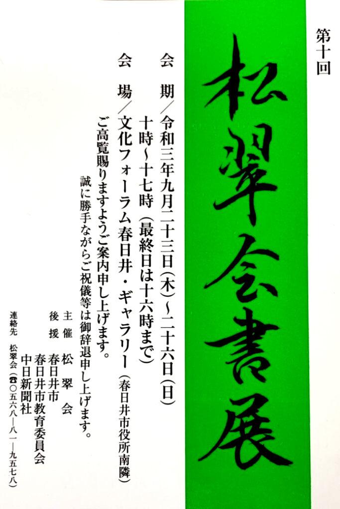 第十回・松翠会書展開催のお知らせ